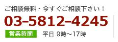 東京介護事業所サポートセンター電話番号