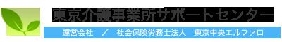 東京介護事業所サポートセンターロゴ