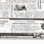 東京介護事業所サポートセンター紹介記事