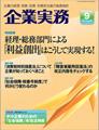 企業実務 9月号(8月23日発売)』