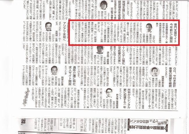社会保険労務士法人東京中央エルファロマスコミ掲載記事
