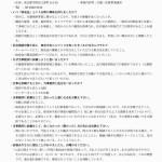 東京中央エルファロ助成金アンケート