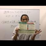 週間エルファロダイジェスト45~「法人マイナンバーカード送付時の内容物について」