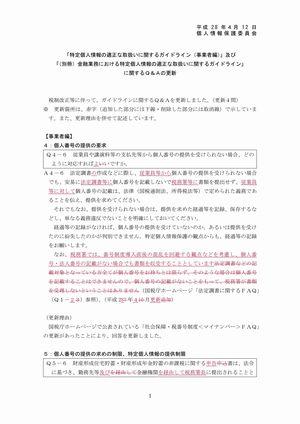 280412_guideline_tuikakoushin_01