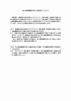 toriatsukai_01